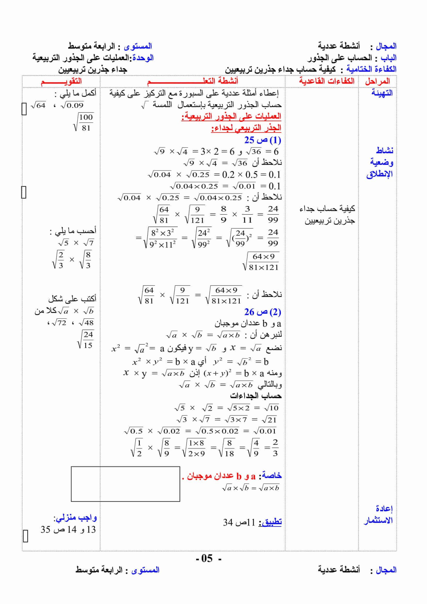 حل تمارين الرياضيات للسنة الرابعة متوسط ص 25,26 10-1