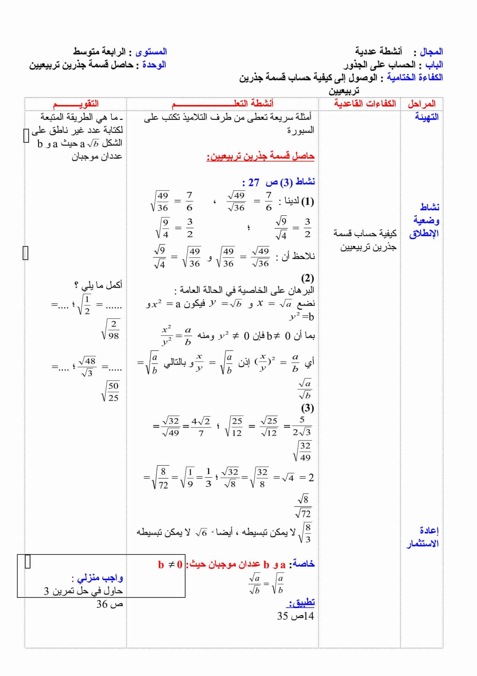 حلول كتاب الرياضيات للسنة الاولى متوسط
