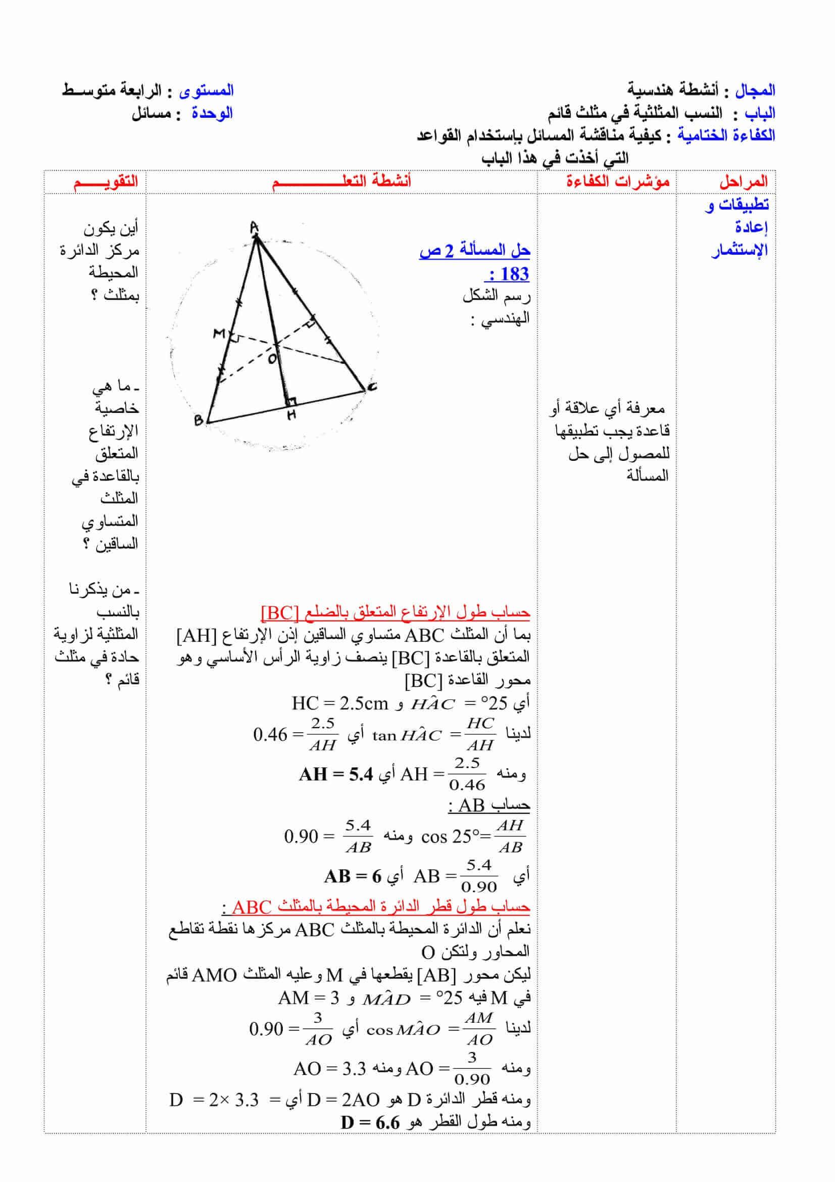 درس المثلث القائم الزاوية والدائرة للسنة الثانية إعدادي
