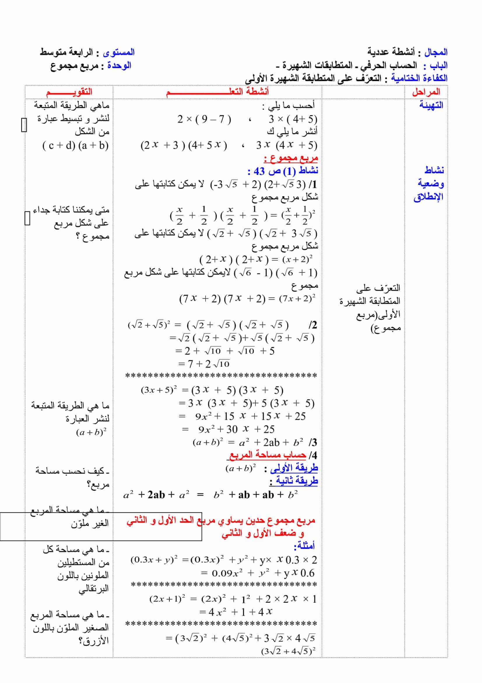 الكتاب المدرسي رياضيات 4 متوسط