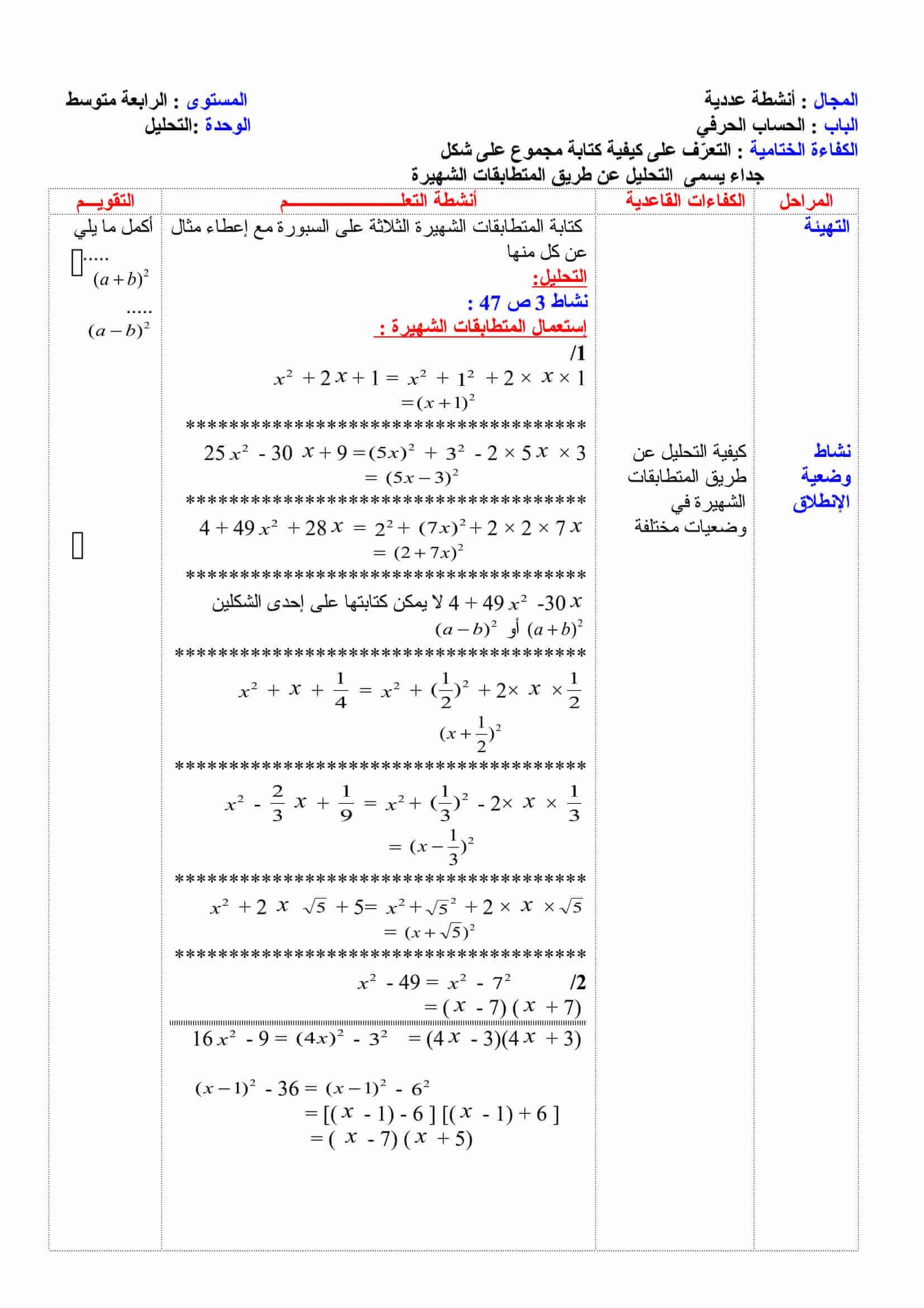 حلول تمارين كتاب الانجليزية للسنة الثانية ثانوي pdf