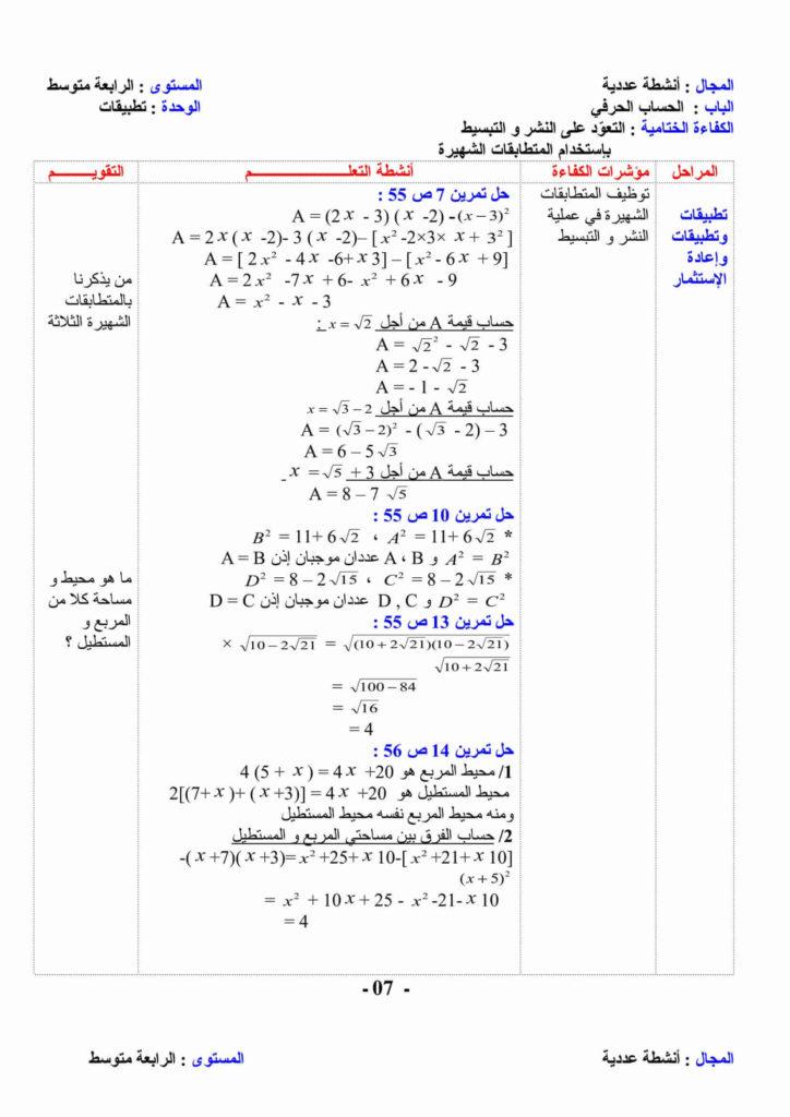 حل تمارين صفحة 64 انجليزية 3 ثانوي