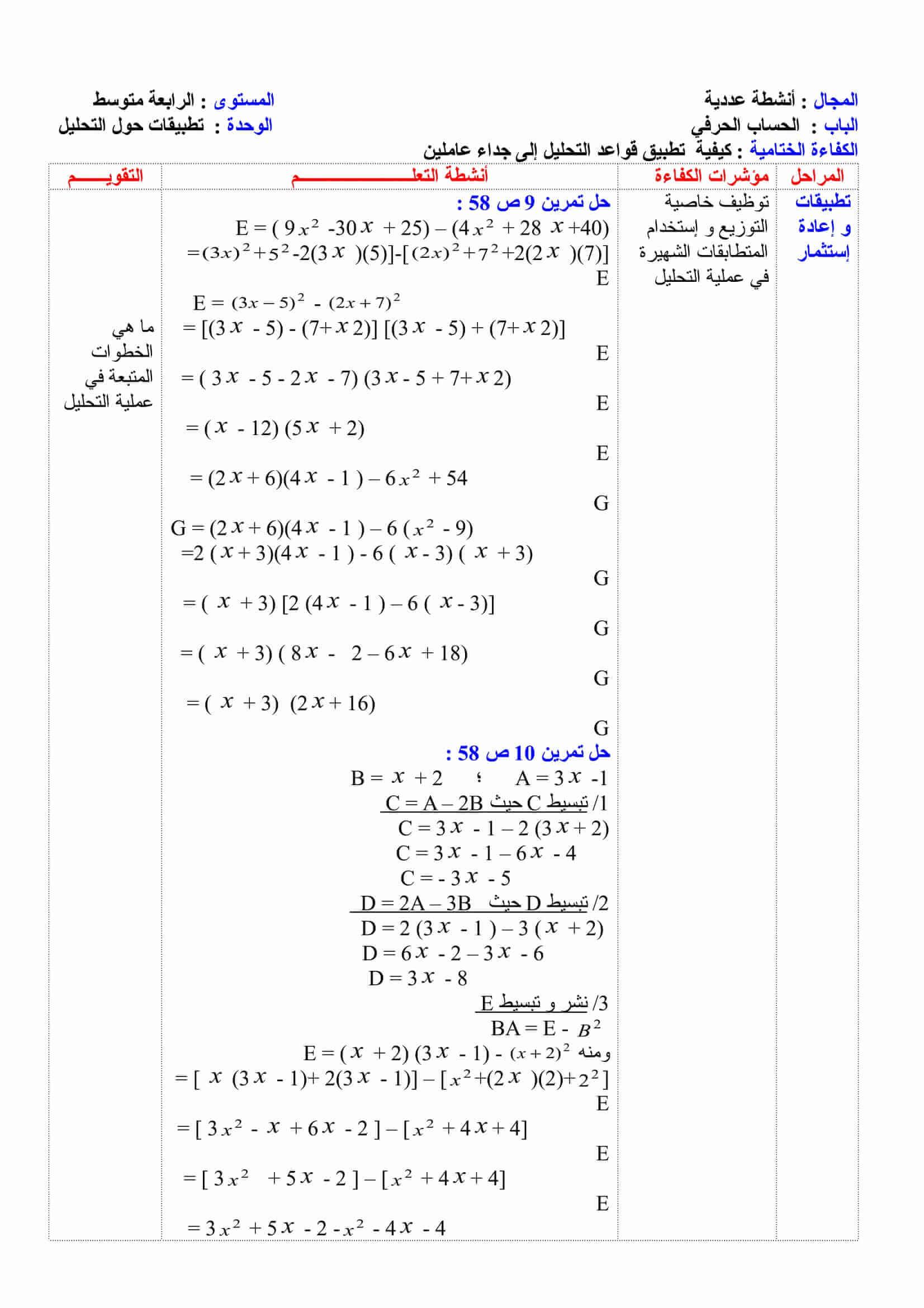 حل تمارين الرياضيات للسنة الرابعة متوسط ص 59,58 24-1