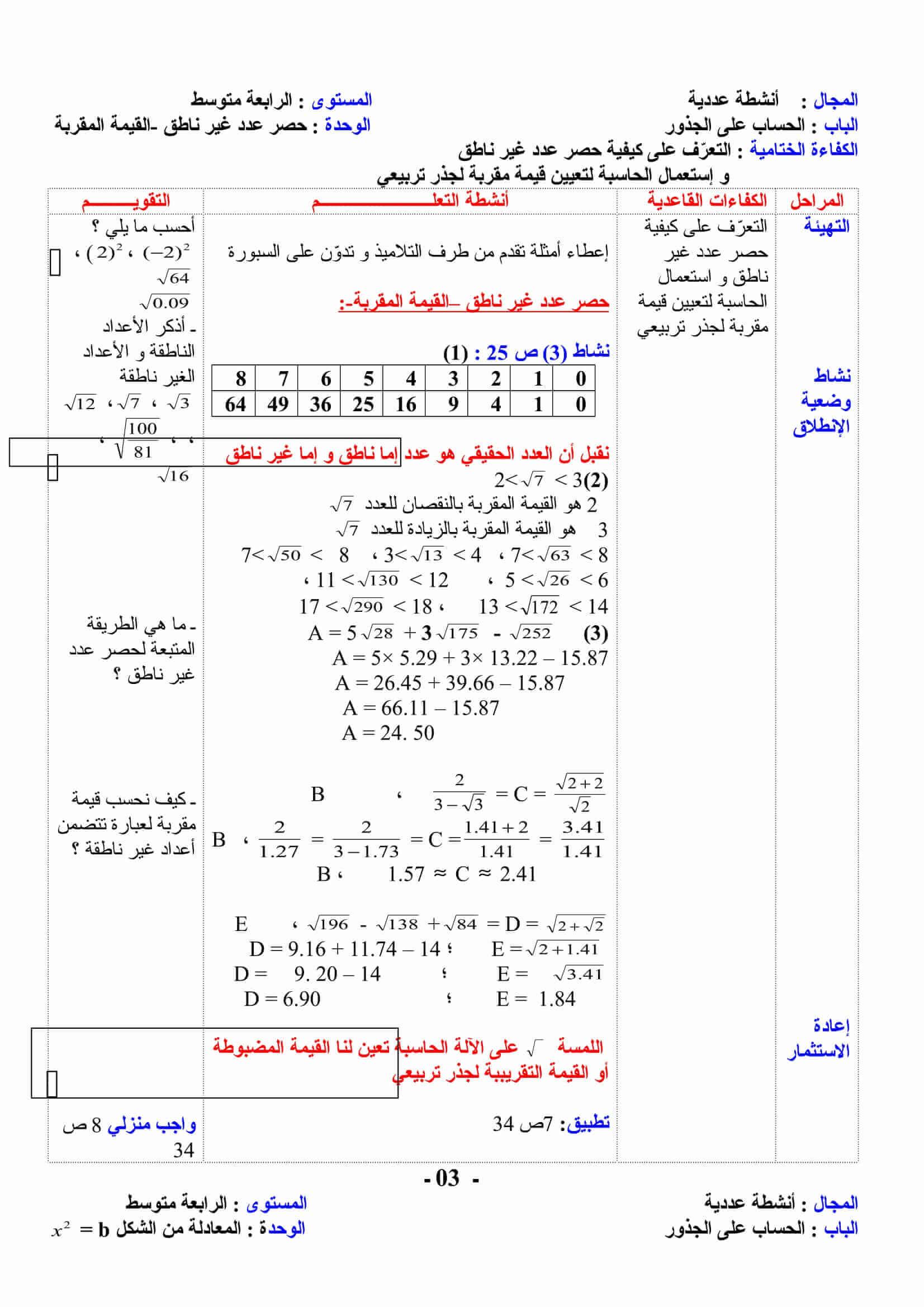 حل تمارين الرياضيات للسنة الرابعة متوسط ص 25 9-1