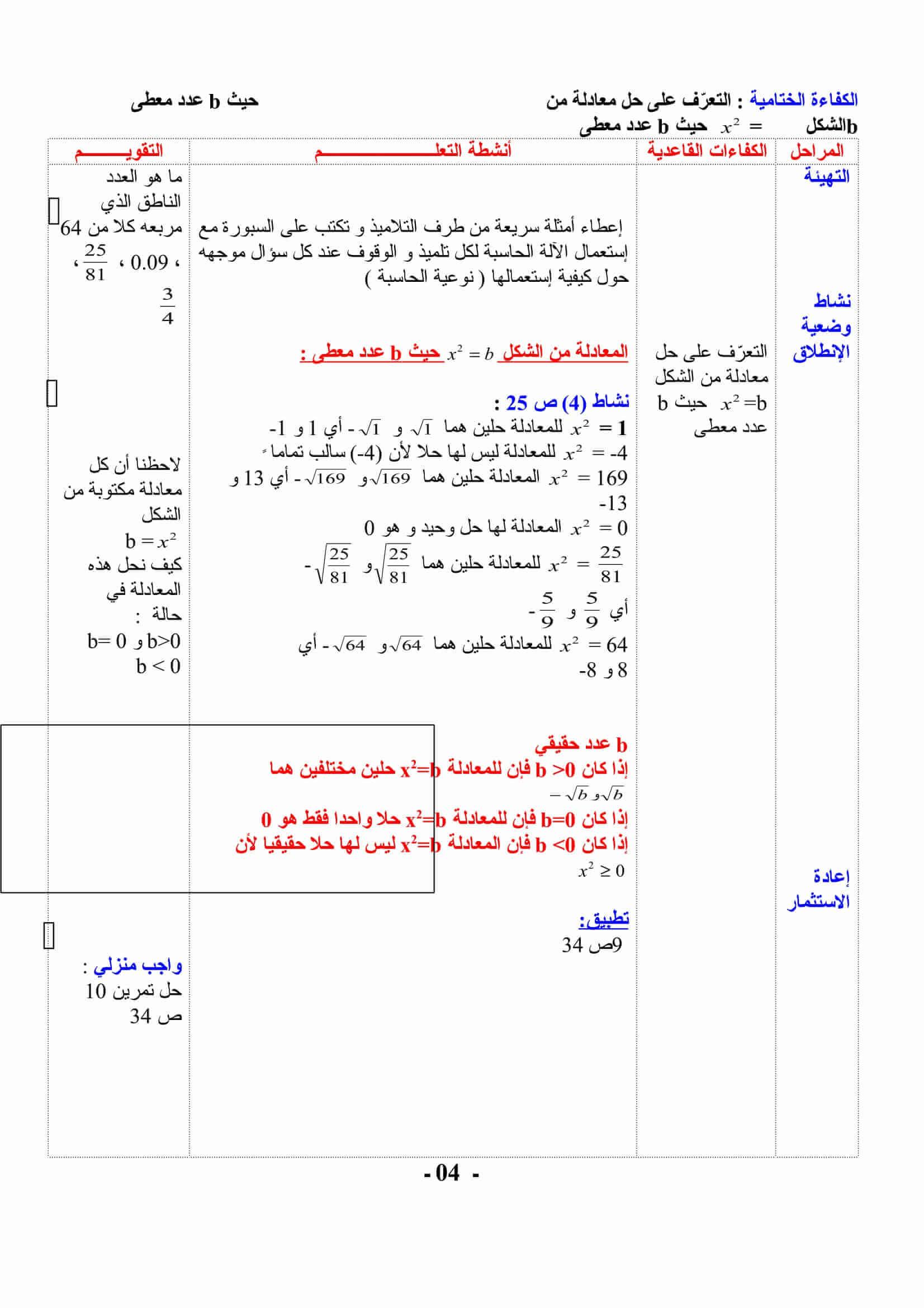 حل تمارين الرياضيات للسنة الرابعة متوسط ص 25 9-2