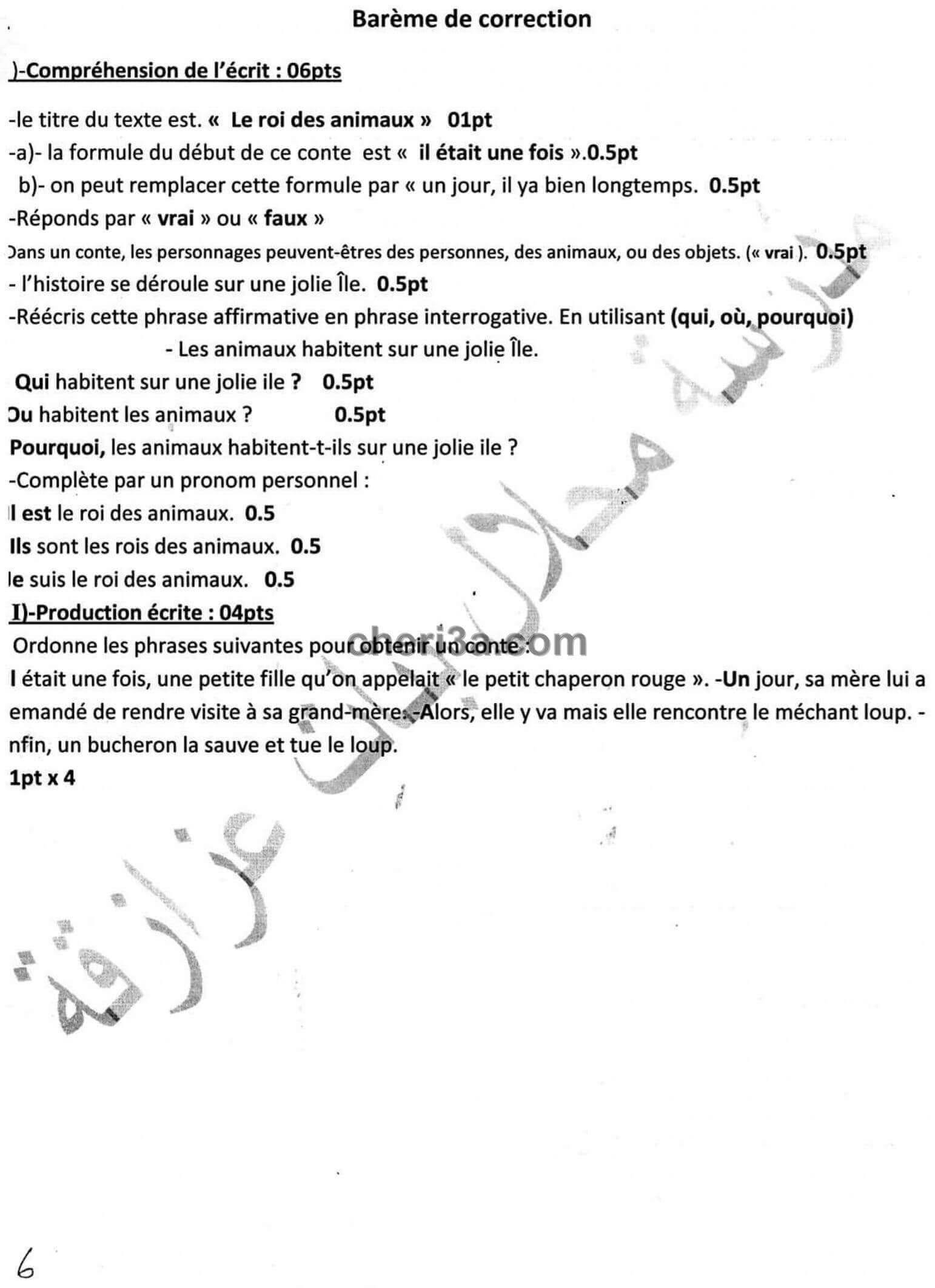 اختبار الفصل الاول للسنة الرابعة ابتدائي في الفرنسية النموذج 3 Cheri3a.com-8-2-1