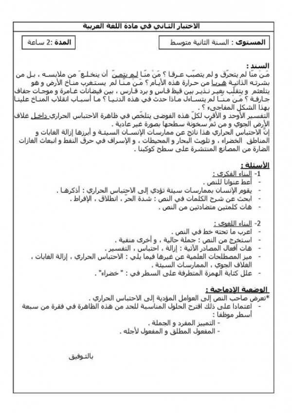 اختبار الفصل الثاني مادة اللغة العربية ثانية متوسط