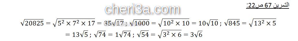 نتيجة بحث الصور عن حل تمرين 67 ص 47 رياضيات 1 ثانوي