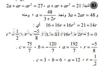 حل تمرين 6 ص 87 رياضيات 1 ثانوي اداب