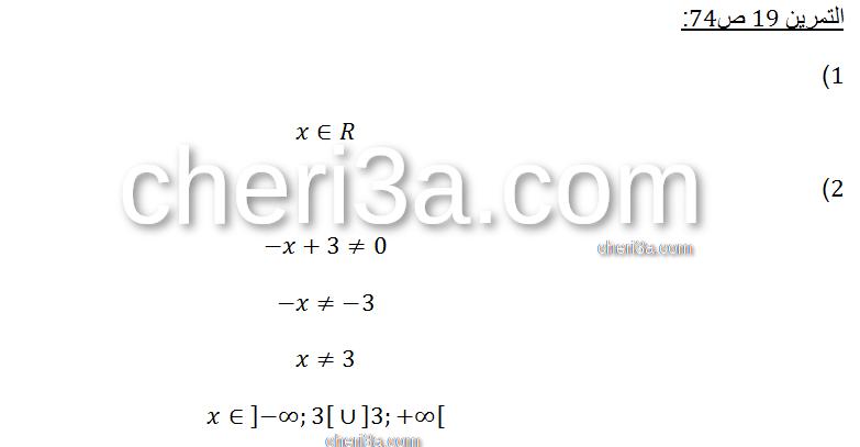 نتيجة بحث الصور عن حل تمرين 19 ص 74 رياضيات 1 ثانوي