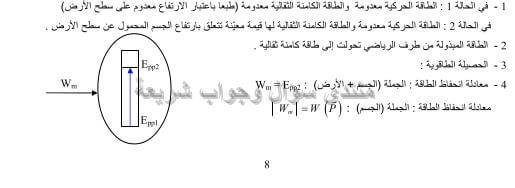 حل تمرين 24 ص 31 فيزياء 2 ثانوي
