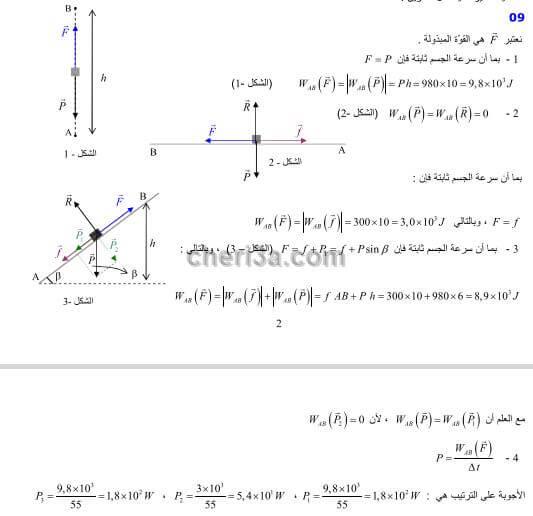 حل تمرين 9 ص 47 فيزياء 2 ثانوي