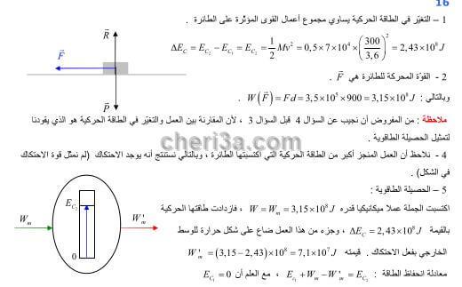 حل تمرين 16 ص 49 فيزياء 2 ثانوي