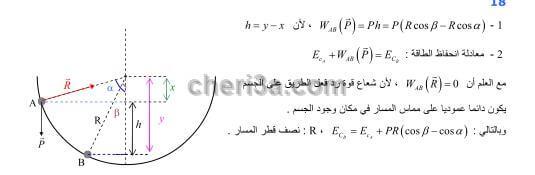 حل تمرين 18 ص 49 فيزياء 2 ثانوي