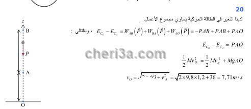 حل تمرين 20 ص 49 فيزياء 2 ثانوي