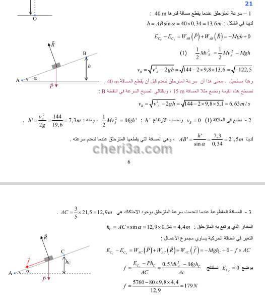 حل تمرين 21 ص 49 فيزياء 2 ثانوي