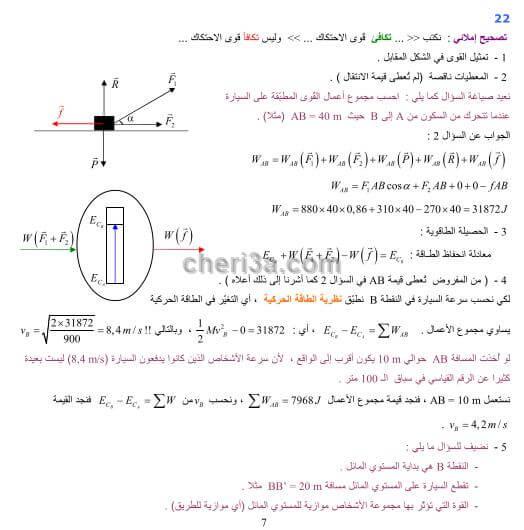 حل تمرين 22 ص 50 فيزياء 2 ثانوي