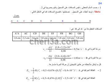 حل تمرين 24 ص 50 فيزياء 2 ثانوي